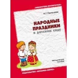 Купить Народные праздники в детском саду