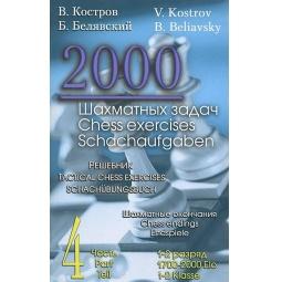 фото 2000 шахматных задач. Ч. 4. Шахматные окончания. Решебник