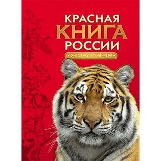 Купить Красная книга России. Животные