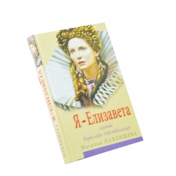 Купить Я - Елизавета. Любовь Королевы-девственницы