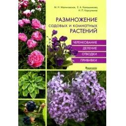 Купить Размножение садовых и комнатных растений