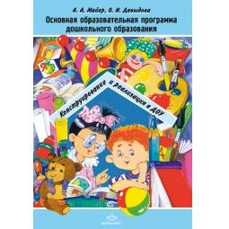 Купить Основная образовательная программа дошкольного образования. Конструирование и реализация в ДОУ