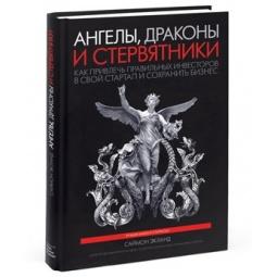 Купить Ангелы, драконы и стервятники