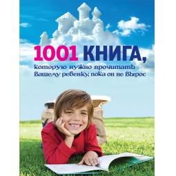 Купить 1001 книга, которую нужно прочитать вашему ребенку, пока он не вырос
