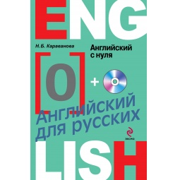 Купить Английский с нуля (+CD)