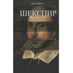фото Шекспир. Весь мир-театр
