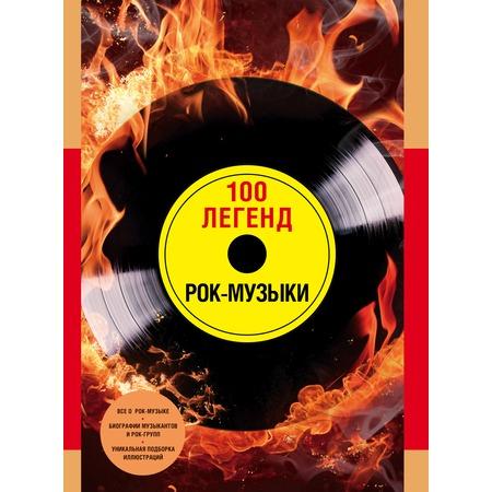 Купить 100 легенд рок-музыки