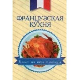 Купить Французская кухня. Блюда из мяса и птицы
