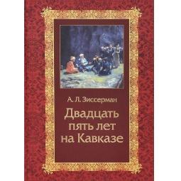 фото Двадцать пять лет на Кавказе (1842-1867)