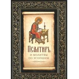 фото Псалтирь и молитвы по усопшим