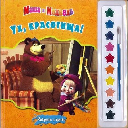 Купить Маша и медведь. Ух, красотища! Раскраска (+ краски и кисточка)