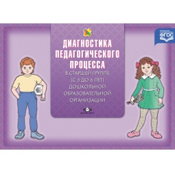 Купить Диагностика педагогического процесса в старшей группе (с 5 до 6 лет) дошкольной образовательной организации