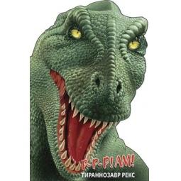 фото Динозавры.Тираннозавр Рекс