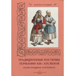 фото Традиционные костюмы Германии XIII-XIX веков