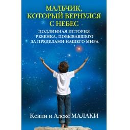 Купить Мальчик, который вернулся с небес