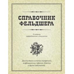 Купить Справочник фельдшера