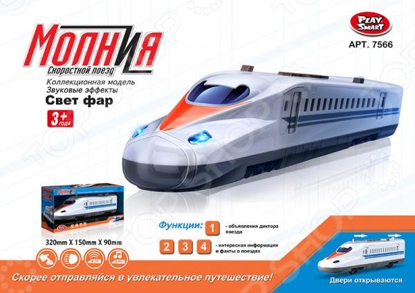Поезд игрушечный PlaySmart «Молния»Поезд игрушечный PlaySmart Молния замечательная игрушка, которая порадует каждого ребенка. Она практически ничем не отличается от настоящего поезда, а реалистичности также добавляют световые и звуковые эффекты. Во время движения диктор делает объявление и рассказывает интересные факты о поездах. Также у поезда открываются двери подсвечиваются фары. Источники питания батарейки типа AA 1,5В, 2шт. , в комплект не входят. Материал игрушки пластик.<br>