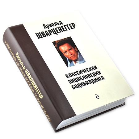 Купить Классическая энциклопедия бодибилдинга