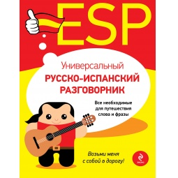 Купить Универсальный русско-испанский разговорник