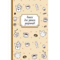 Купить Книга для записи рецептов. Кофе