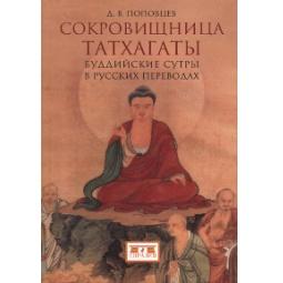 фото Сокровищница Татхагаты. Буддийские сутры в русских переводах