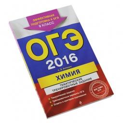 Купить ОГЭ-2016. Химия. Тематические тренировочные задания. 9 класс