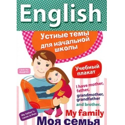 Купить English. Моя семья. Учебный плакат