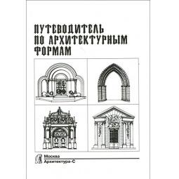 Купить Путеводитель по архитектурным фирмам