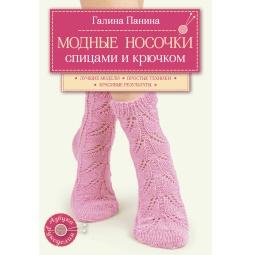 фото Модные носочки спицами и крючком