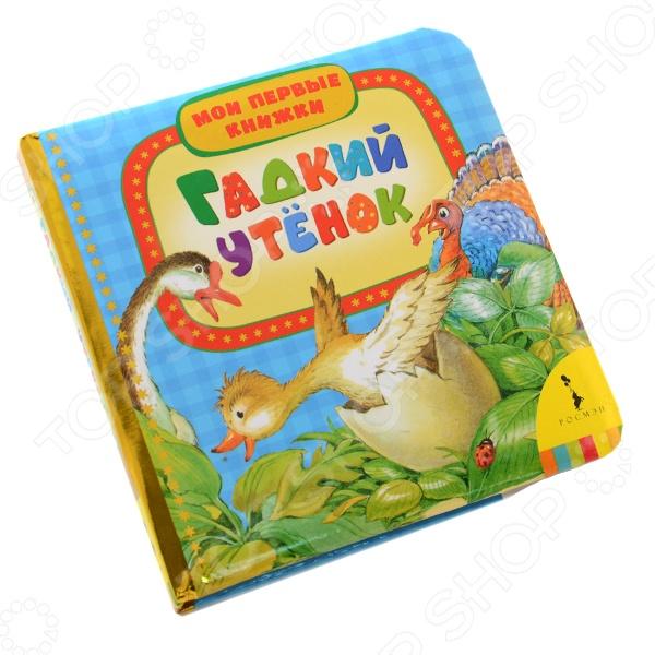 Сказки для малышей Росмэн 978-5-353-06591-3 Гадкий утенок