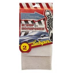 Купить Набор салфеток для полировки Зебра Z-0030