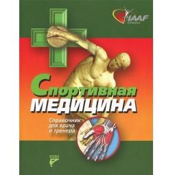фото Спортивная медицина, справочник для врача и тренера