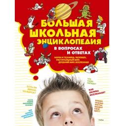 Купить Большая школьная энциклопедия в вопросах и ответах