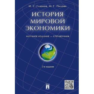 Купить История мировой экономики