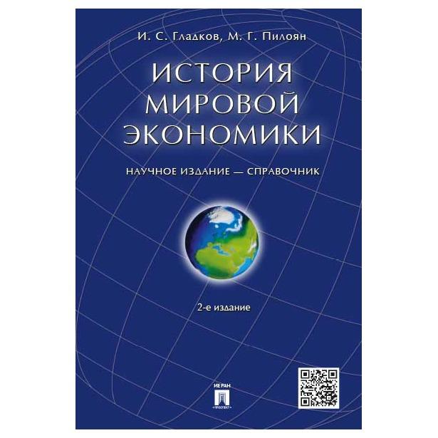 фото История мировой экономики