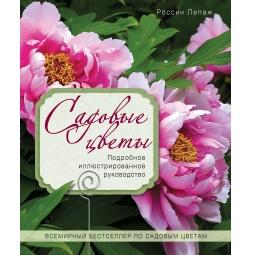Купить Садовые цветы. Подробное иллюстрированное руководство