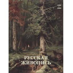 фото Русская живопись. 1890-1900