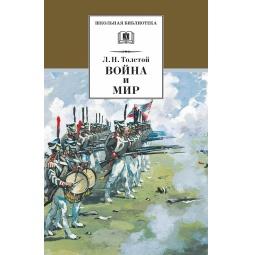 Купить Война и мир. В 4 томах. Том 3
