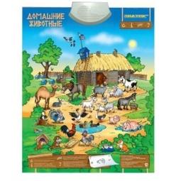 Купить Плакат электронный звуковой ЗНАТОК «Домашние животные»