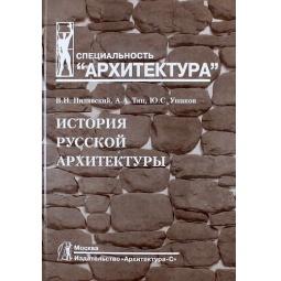 фото История русской архитектуры. Учебник для вузов