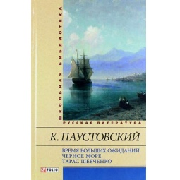 фото Время больших ожиданий. Черное море. Тарас Шевченко