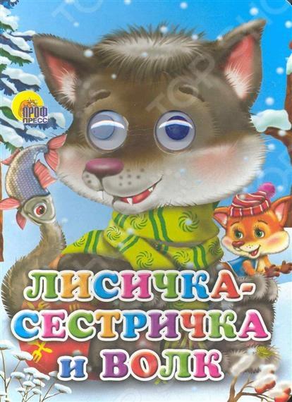 Лисичка-сестричка и волкСказки для малышей<br>Для чтения взрослыми детям.<br>