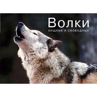 Купить Волки. Хищные и свободные