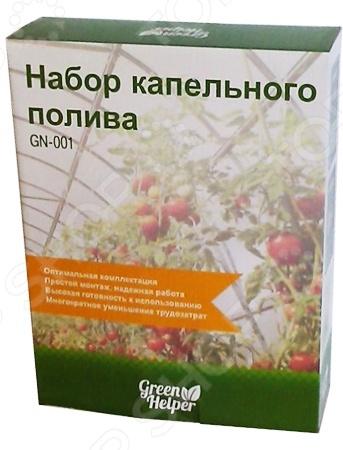 Набор капельного полива Green Helper GN-001Аксессуары для капельного полива<br>Набор капельного полива Green Helper GN-001 система, обеспечивающая эффективный полив грядок, клумб, палисадников, теплиц и пр. Капельный принцип полива имеет достаточно много преимуществ по сравнению с остальными видами: во-первых, корневая система растений получает достаточное количество влаги; во-вторых, земля не покрывается коркой, которая может перекрыть доступ кислорода. Благодаря автоматической системе вы не только экономите свое время, но и оптимально расходуете водные ресурсы. Обрабатываемая площадь 2,4х6 метров. В комплекте:  тройник 16х20 мм х16 мм, BT021720 4 шт.;  ремонтный К Л 16 мм , LC0117 2 шт.;  заглушка 16мм TP0217 4 шт.;  заглушка на шланг 3 4 , 20мм EL0220 2шт.;  коннектор 20 мм х1 2 FC02012 ;  тройник 20х20х20 мм TC0120 ;  кран 20х20 мм MV0120 ;  коннектор 20 мм х3 4 FC012034 2 шт.;  капельная лента.<br>