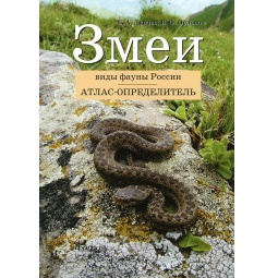 Купить Змеи. Виды фауны России. Атлас-определитель