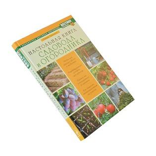 Купить Настольная книга садовода и огородника