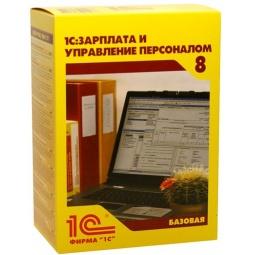 Купить Программное обеспечение 1С Зарплата и Управление Персоналом 8. Базовая версия