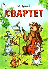 КвартетСказки русских писателей<br>В это красочно иллюстрированное издание вошли басни И.А. Крылова. Для чтения взрослыми детям.<br>