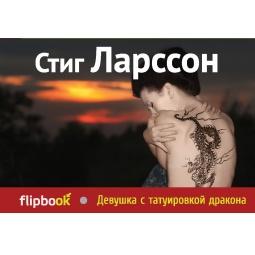 Купить Девушка с татуировкой дракона