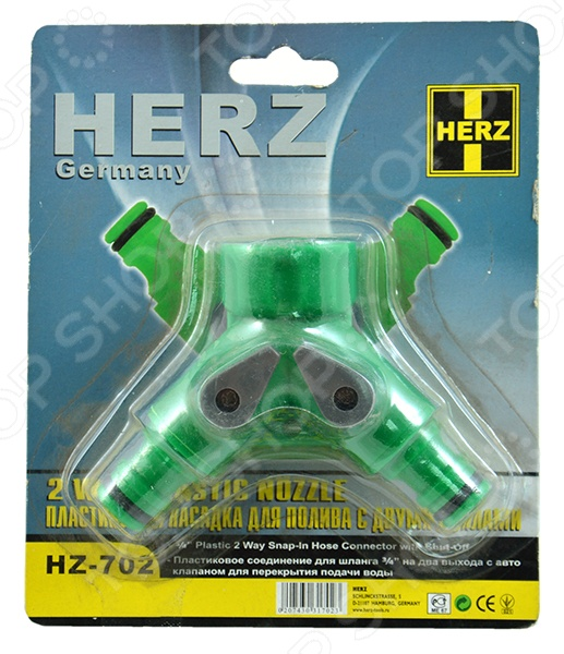 Насадка для полива с двумя соплами Herz HZ-702